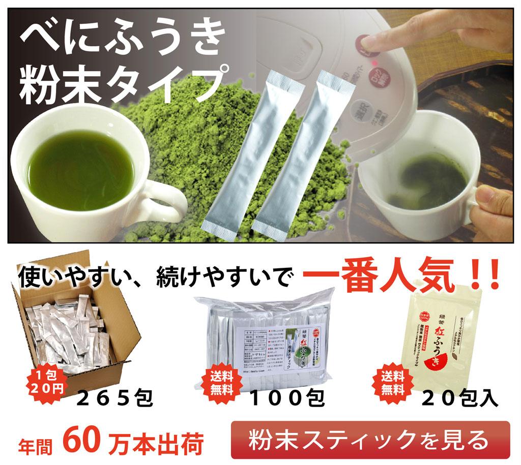 べにふうき茶 粉末タイプ
