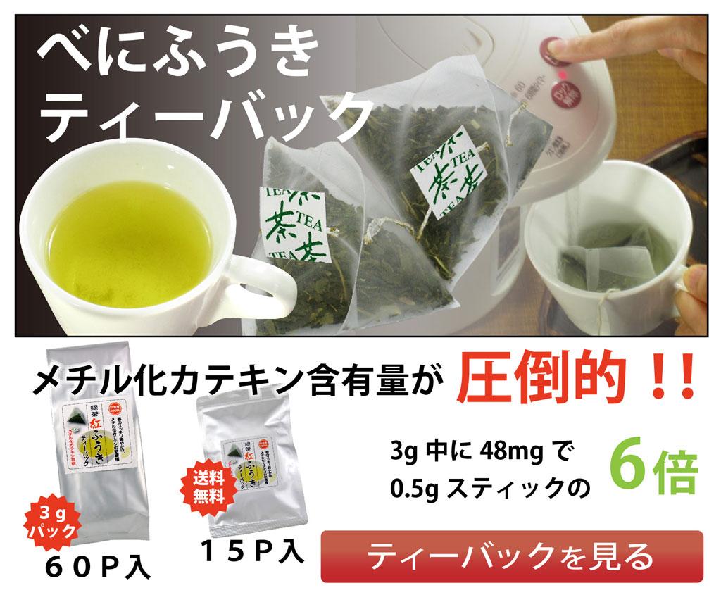 べにふうき茶 ティーバックタイプ