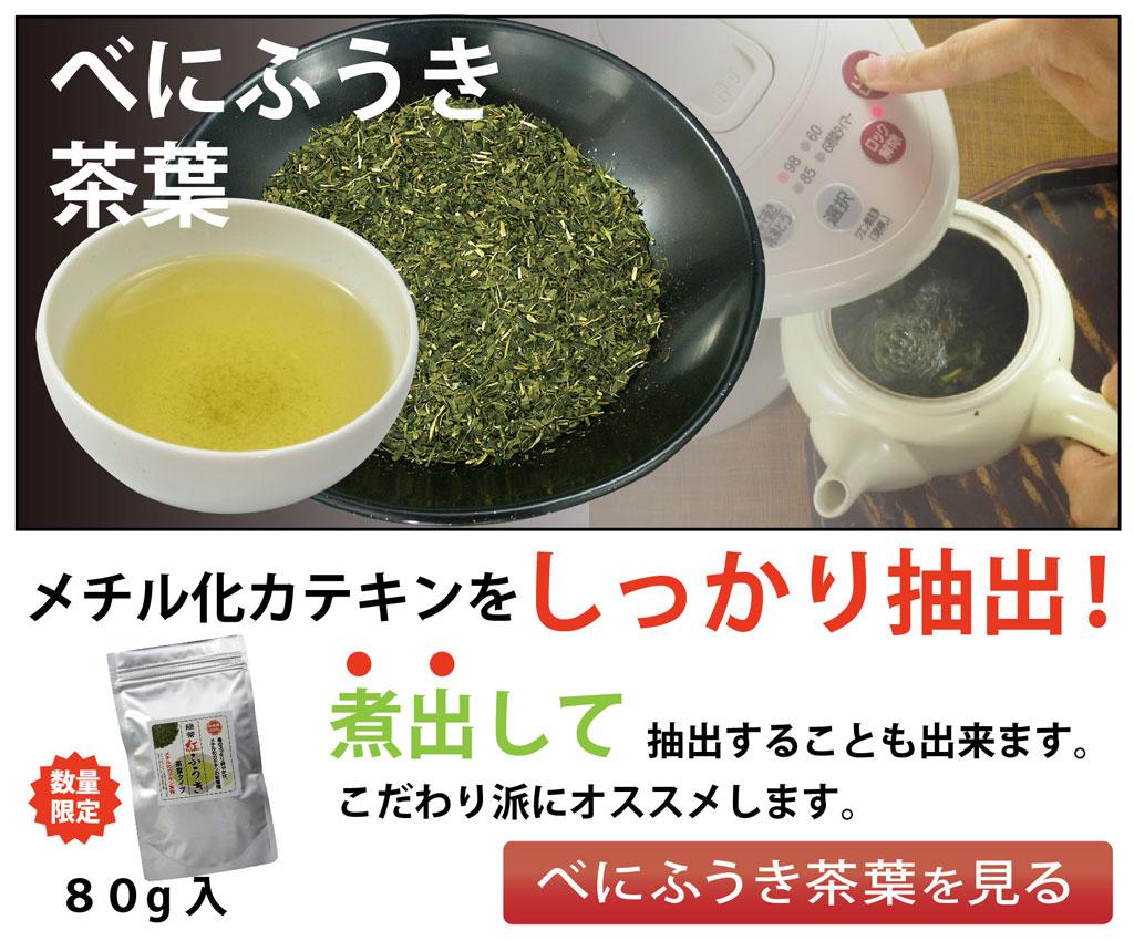 べにふうき茶 茶葉タイプ