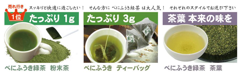 3種類のべにふうき茶でお選びください