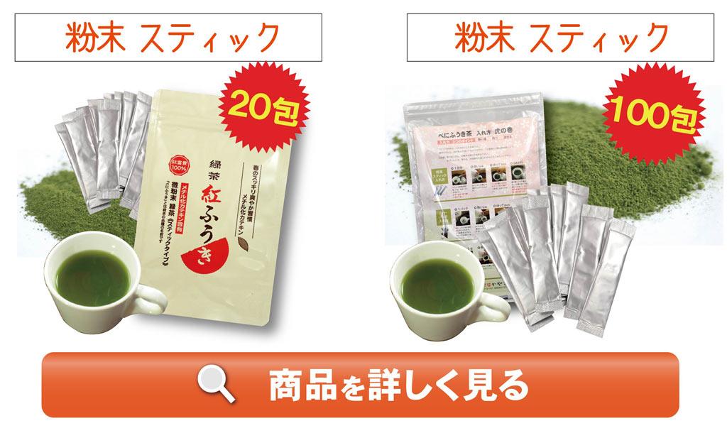 粉末タイプの べにふうき茶を詳しく見る